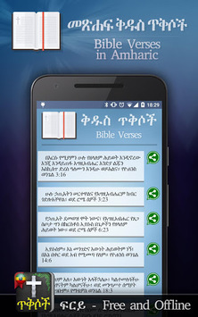 Holy bible in amharic download
