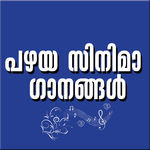 Malayalam Old Video Songs APK icon