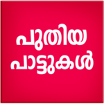 New Malayalam Songs Video APK icon