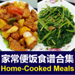 Chinese Home-Cooked Meals Recipes 家常便饭美味佳肴中式食谱合集 APK icon