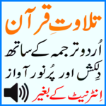 Tarjumah Urdu Quran Audio Mp3 APK