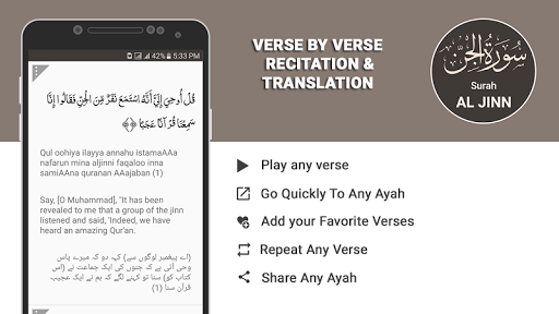Surah Al Jinn APK : Download v1 4 for Android at AndroidCrew