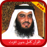 Ahmed Ajmi Full Quran Offline APK icon