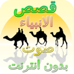 Stories of the Prophets Without Net Nabil Al Awdi APK