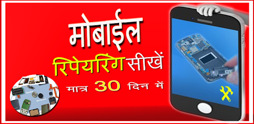 Mobile Repairing Course APK : Download v5 0 for Android at AndroidCrew
