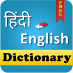 Hindi ✪ English Dictionary !! APK icon