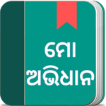 Odia Dictionary -English,Hindi APK