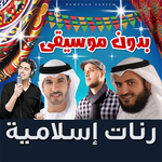Islamic Ringtones - Free Arabic Ringtones APK