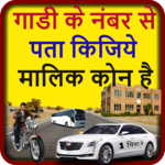 RTO Vehicle Information - Find RTO Vehicle Details APK icon