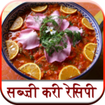 Sabji Curry Recipe APK icon