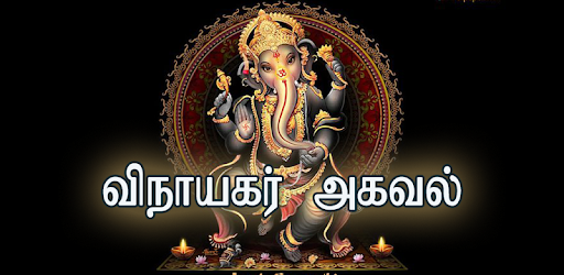Vinayagar Agaval APK : Download v1 2 for Android at AndroidCrew