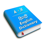 Hindi to English Dictionary !! APK icon