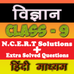 Class 9th Science Hindi Medium 2018 APK