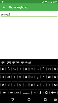 Phum Keyboard APK screenshot 3
