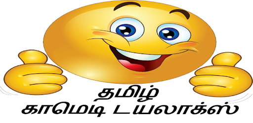 Tamil Comedy & Punch Dialogues to Share WhatsApp APK