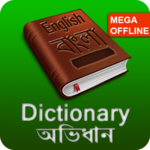 English - Bangla Dictionary (MEGA OFFLINE) APK icon