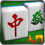 MahjongBeginner free APK icon