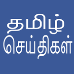 Daily Tamil News APK