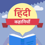 1000+ Hindi Kahaniya Stories 2018 poranik kathaye APK icon