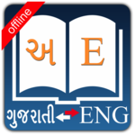 English Gujarati Dictionary APK icon