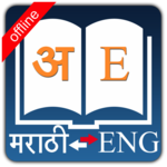 English Marathi Dictionary APK icon