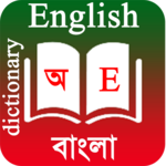 English To Bangla Dictionary APK icon