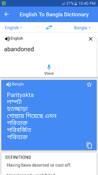 English To Bangla Dictionary APK screenshot 2