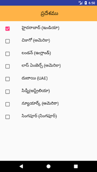 Telugu Calendar (Panchangam) 2019 APK : Download v6 0 for Android at