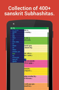 Subhashit with meaning APK : Download v1 0 for Android at AndroidCrew