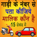 How to find Vehicle Car Owner detail from Number APK