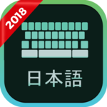 Japanese Keyboard - English to Japanese typing APK
