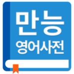 English Korean Dictionary APK icon