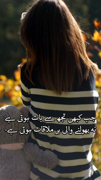 Urdu poetry on picture :Shayari photo editor APK screenshot 1