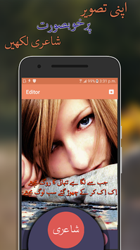 Urdu poetry on picture :Shayari photo editor APK screenshot 3