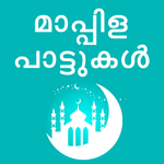 Mappilapattu - old mappila songs APK icon