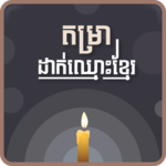 Khmer Name Putting APK