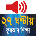 Learn Bangla Quran In 27 Hours APK icon