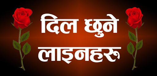 Nepali Quotes and Status APK : Download v1 0 4 for Android