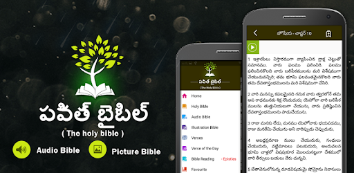 Telugu Holy Bible with Audio, Pictures, Verses APK
