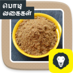 Spicy Masala Powders Podi Preparation in Tamil APK icon