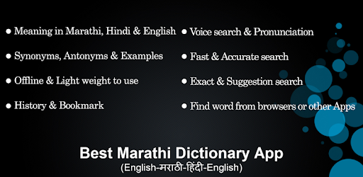 English to Marathi Dictionary APK : Download v5 0 12 for