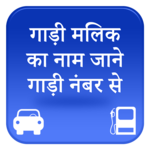 Gadi Number Checking Apps RTO Vehicle Information APK icon