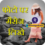 Picture Shayari Status Jokes Wishes - MessageKaro APK