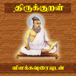 Thirukkural With Meanings APK icon