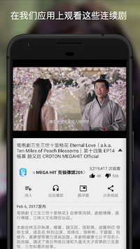 TV-C - China Drama Channel APK : Download v5 8 5 for Android at
