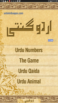 Urdu Ginti Learn 123 Counting APK : Download v3 0 for