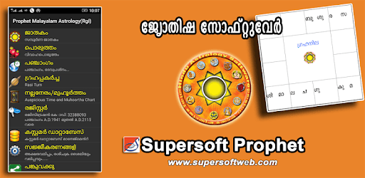 Horoscope Malayalam Subscribe (Supersoft Prophet) APK : Download