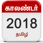 Tamil Calendar 2019 Rasi Palan, Panchangam Holiday APK : Download v8