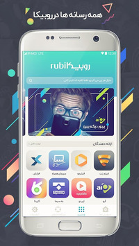 روبیکا | Rubika APK : Download v1 6 1 for Android at AndroidCrew