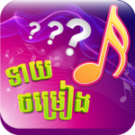 Khmer Song Quiz Online Live APK icon